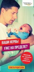 """Bild zu Faltblatt Schütteltrauma """"Ihre Nerven liegen blank?"""" auf Russisch"""