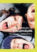 Titelseite der Broschüre: Infos zum Impfen - Kleiner Piks mit großer Wirkung - Russisch