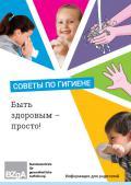 """Bild zu Faltblatt """"Hygienetipps"""" - Information für Eltern - Russisch"""