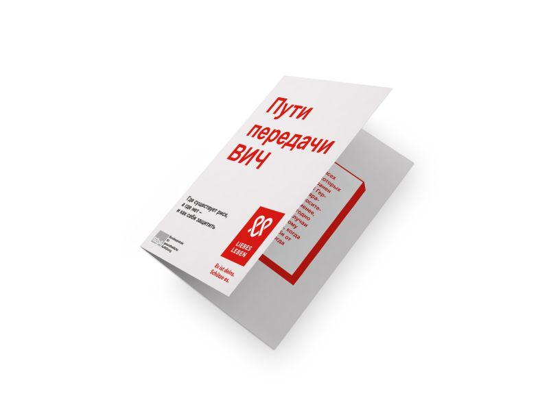Bild zu HIV-Übertragung. Wo Risiken bestehen, wo nicht und wie man sich schützen kann. (russisch)