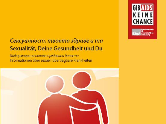 Bild zu Sexualität, Deine Gesundheit und Du - Bulgarisch