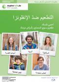 Bild zu Grippeimpfung - Schützen Sie sich. Jährliche Impfung für chronisch Kranke. - Arabisch