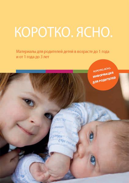 Titelseite der Mappe KURZ.KNAPP. - Russisch