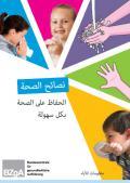 """Bild zu Faltblatt """"Hygienetipps"""" - Information für Eltern - Arabisch"""