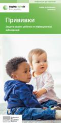 Bild zu Impfen - Schutz für Ihr Kind vor Infektionskrankheiten - Russisch