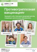 Bild zu Grippeimpfung - Schützen Sie sich. Jährliche Impfung für chronisch Kranke. - Russisch