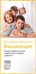 Bild zu Faltblatt zur Impfung gegen Masern, Mumps und Röteln - Russisch