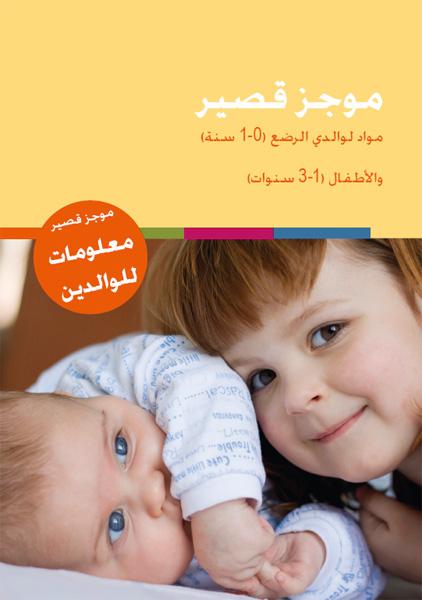 Titelseite der Mappe KURZ.KNAPP. - Arabisch