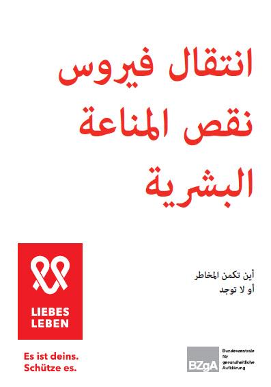 Bild zu HIV-Übertragung. Wo Risiken bestehen, wo nicht und wie man sich schützen kann. (arabisch)