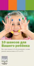 10 Chancen für Ihr Kind - Russisch