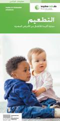 Bild zu Impfen - Schutz für Ihr Kind vor Infektionskrankheiten - Arabisch