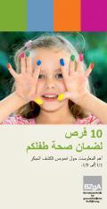 10 Chancen für Ihr Kind - Faltblatt - Arabisch