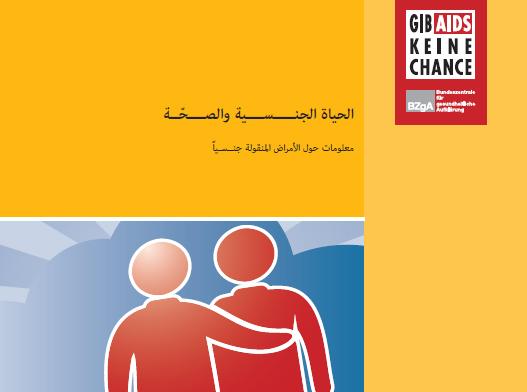 Bild zu Sexualität und Gesundheit - Arabisch