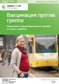 Bild zu Grippeimpfung: Impfung in der Schwangerschaft schützt Mutter und Kind - Russisch